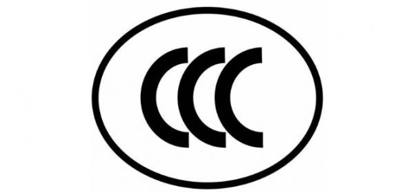 ATIC CCC Certificaiton